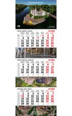 Календарь 2021. Кривой Рог. Лодочная станция