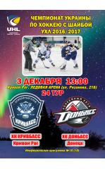 ХК Кривбасс - ХК Донбасс. 03.12.2016