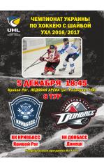ХК Кривбасс - ХК Донбасс. 05.12.2016