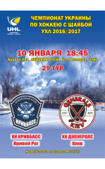 ХК Кривбасс - ХК Дженералс. 10.01.2017