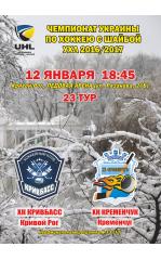 ХК Кривбасс - ХК Кременчуг. 12.01.2017