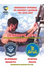 ХК Кривбасс - ХК Витязь. 19.01.2017