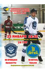 ХК Кривбасс - ХК Витязь. 23.01.2017