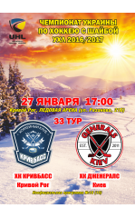 ХК Кривбасс - ХК Дженералс. 27.01.2017