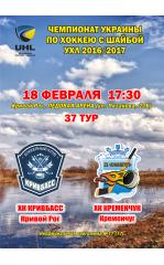 ХК Кривбасс - ХК Кременчуг. 18.02.2017