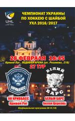 ХК Кривбасс - ХК Белый Барс. 28.02.2017