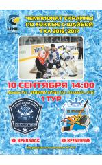 ХК Кривбасс - ХК Кременчуг. 10.09.2016