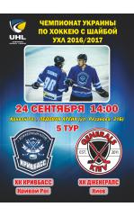 ХК Кривбасс - ХК Дженералс. 24.09.2016