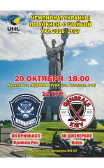 ХК Кривбасс - ХК Дженералс. 20.10.2016