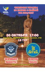 ХК Кривбасс - ХК Витязь. 30.10.2016