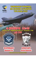 ХК Кривбасс - ХК Белый Барс. 09.11.2016