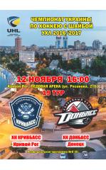 ХК Кривбасс - ХК Донбасс. 12.11.2016