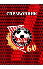 Кривбасс-60