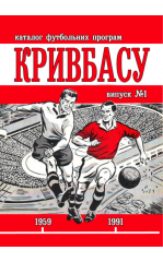 """Каталог футбольних програм """"Кривбасу"""". Випуск 1"""