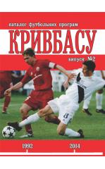 """Каталог футбольних програм """"Кривбасу"""". Випуск 2"""