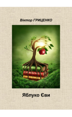 Яблуко Єви