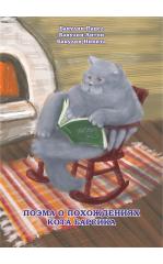 Поэма о похождениях кота Барсика
