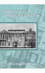 """Олександр Козленко - Нариси з історії широківської """"Просвіти"""""""