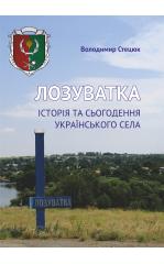 Лозуватка. Історія та сьогодення українського села