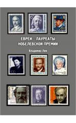 Евреи – лауреаты Нобелевской премии