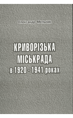 Криворізька Міськрада 1920-1941 роки (Издание для коллекционеров и ценителей истории)