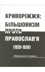 Криворіжжя: більшовизм проти Православ'я 1920-1930.(Издание для коллекционеров и ценителей истории)