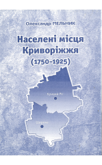 Населені місця Криворіжжя 1750-1925 р.  (Издание для коллекционеров и ценителей истории)