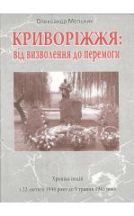 Криворіжжя: від визволення до перемоги (Издание для коллекционеров и ценителей истории)