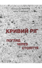 Кривий Ріг погляд через століття (Издание для коллекционеров и ценителей истории)