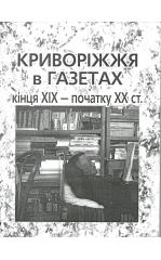 Криворіжжя в газетах (издание для коллекционеров и любителей истории)