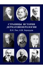 Страницы истории дерматовенерологии