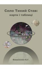 Село Тихий Став: карти і таблиці