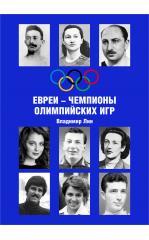 Евреи – чемпионы олимпийских игр