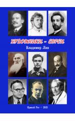 Художники – евреи