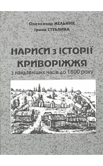 Нариси з історії Криворіжжя (Издание для коллекционеров и ценителей истории)