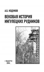 Вековая история Ингулецких рудников