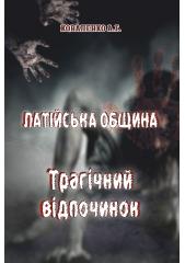 Латійська община (трагічний відпочинок)
