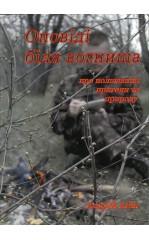 """Оповіді біля вогнища. Про полювання, пригоди та природу (Для ценителей жанра """"Охота"""")"""