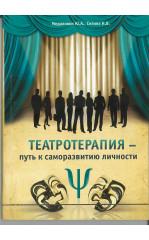 Театротерапия - путь к саморазвитию личности