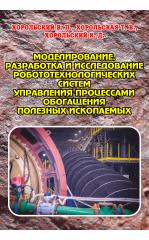 Моделирование, разработка и исследование робототехнологических систем управления процессами обогащения полезных ископаемых