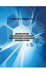 Цифрові системи інтелектуального управління підприємствами промислового комплексу регіону