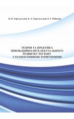 Теорія та практика інноваційно-інтелектуального розвитку регіону з техногенними територіями