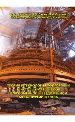 Теория и технология подготовки шихтовых материалов для доменной и бездоменной металлургии железа