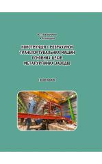 Проектування і розрахунок елементів конструкції робочих клітей прокатних станів