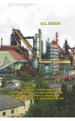 Анализ и уточнение теоретических основ процессов горения топлива и движения газового потока  в доменной печи