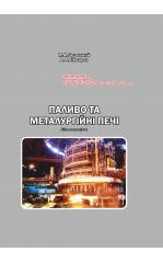 Паливо та металургійні печі