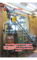 Планирование и проведение исследований на физических моделях процессов доменной плавки