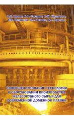 Совершенствование технологии и оборудования производства железорудного сырья для  современной доменной плавки