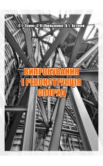 Випробування і реконструкція споруд