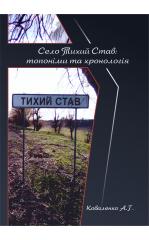 Село Тихий Став: топоніми та хронологія